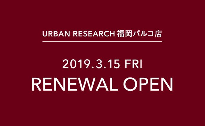 【3月15日(金)】アーバンリサーチ 福岡パルコ店 <br>リニューアルオープン