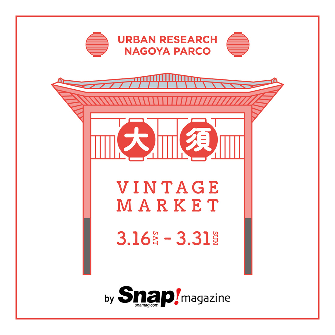大須 VINTAGE MARKET by Snap! magazine