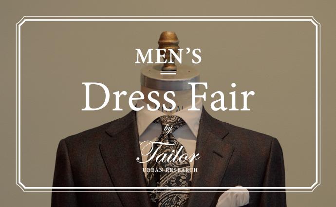 新生活に向けて、<br>Men's DRESS FAIR 開催