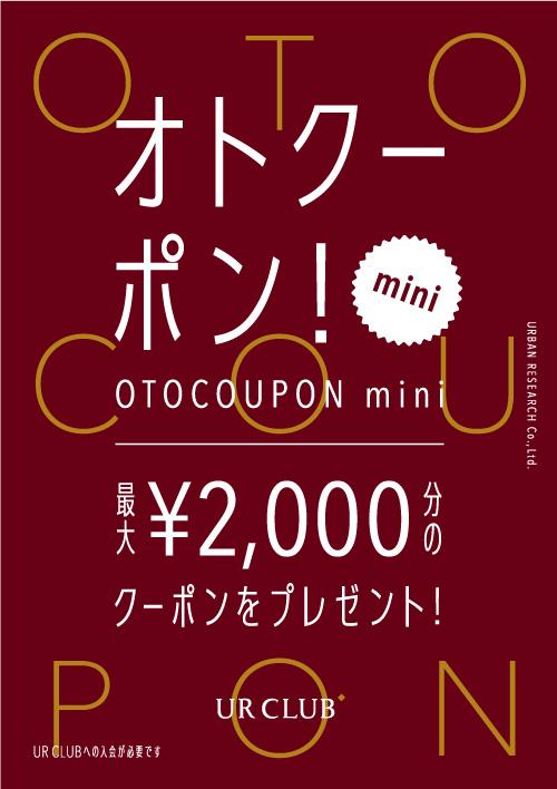 【3日間限定】オトクーポン!mini 開催!