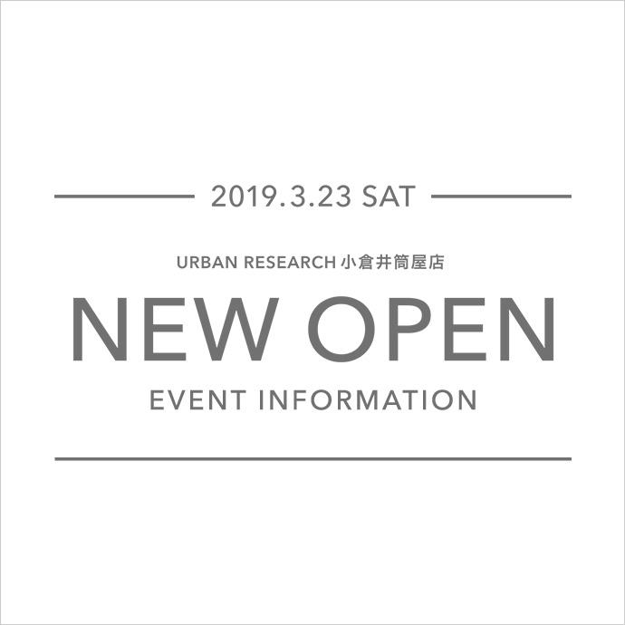 【3月23日(土)】アーバンリサーチ 小倉井筒屋店オープン