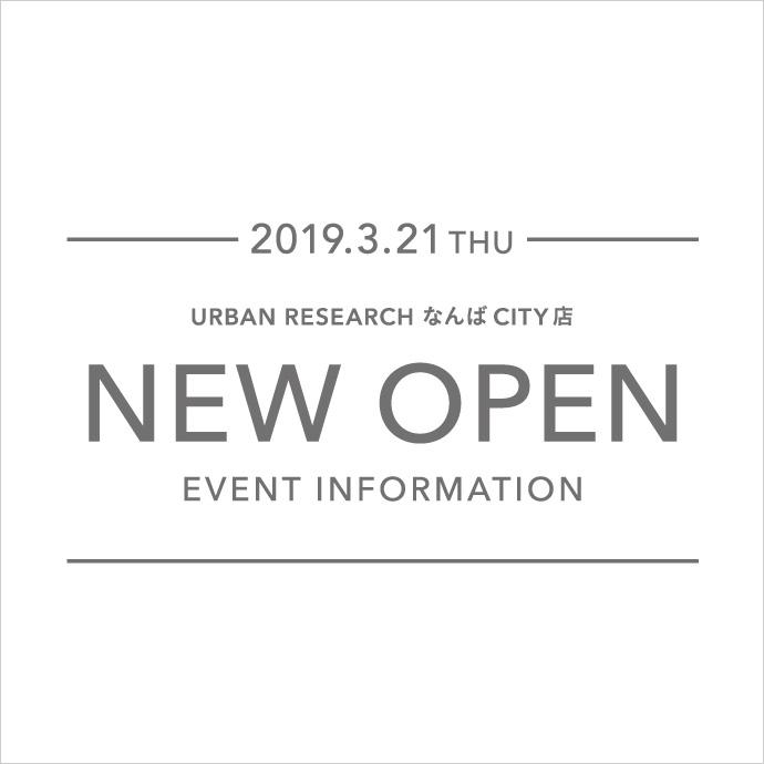 【3月21日(木)】アーバンリサーチ なんばCITY店 オープン <br>オープン日はトラッキーが1日店長を務めます!