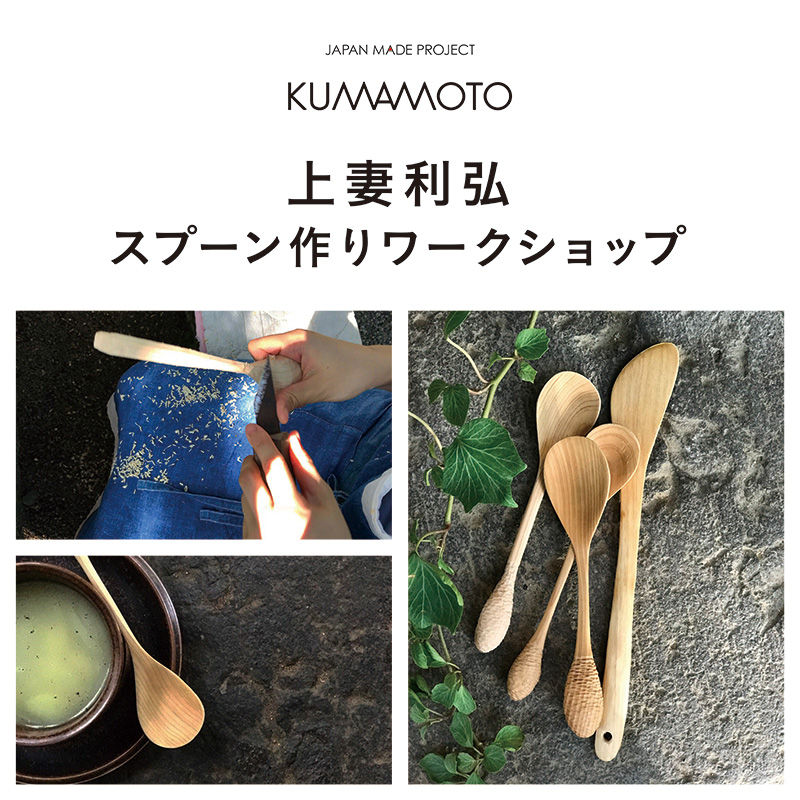 彫刻家・上妻利弘による「スプーン作りワークショップ」を開催