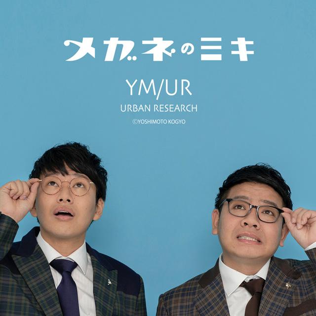 よしもとクリエイティブ・エージェンシーとアーバンリサーチのコラボ企画「YM / UR」第2弾!<br>芸人「ミキ」×「パリミキ・メガネの三城」×「アーバンリサーチ」のスペシャルなメガネを発売