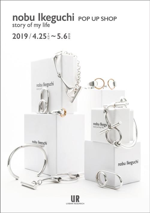 ジュエリーブランド「nobu Ikeguchi <br>関西初となるPOP UPに合わせて、限定アイテムを発売