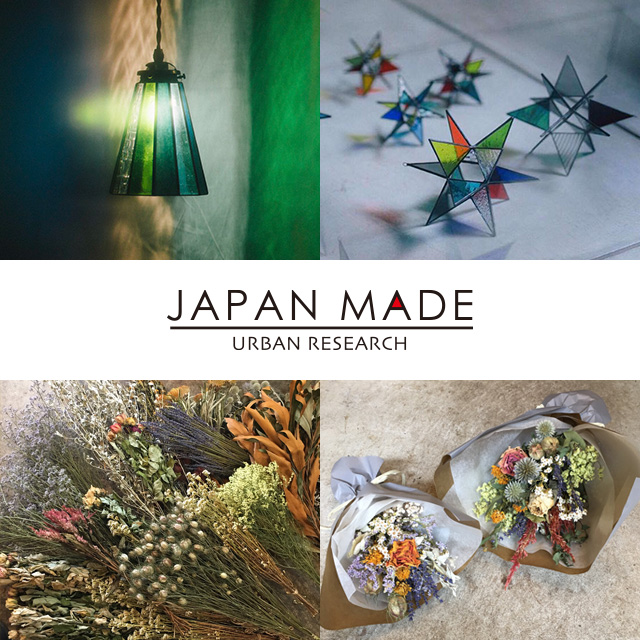 """JAPAN MADE PROJECT """"NAGASAKI"""" <br>長崎の魅力に触れる2つのイベントを開催"""