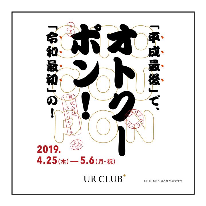 【平成最後で令和最初のオトクーポン】4月25日(木)から開催!
