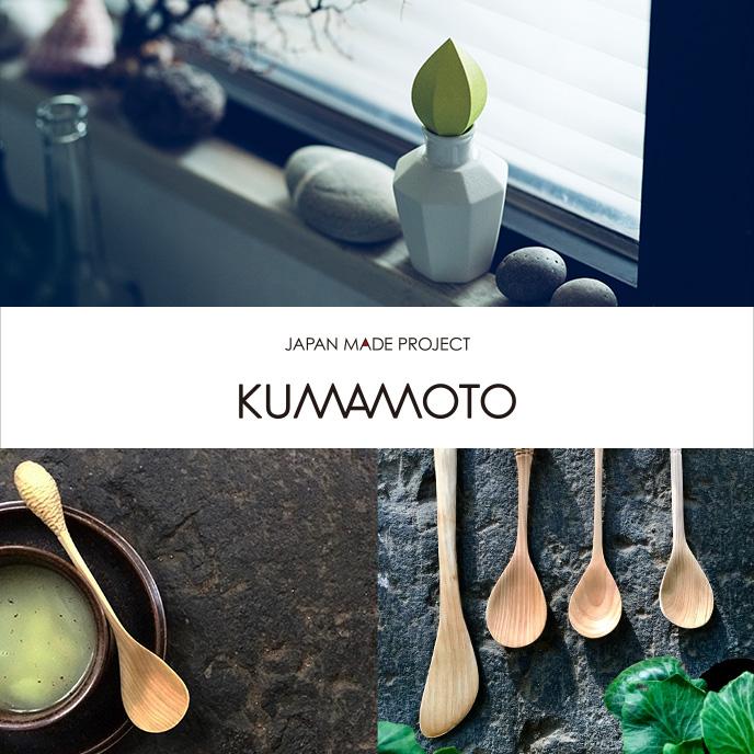 JAPAN MADE PROJECT KUMAMOTO 新規ブランド取り扱いスタート!<br>ワークショップやプレゼントも