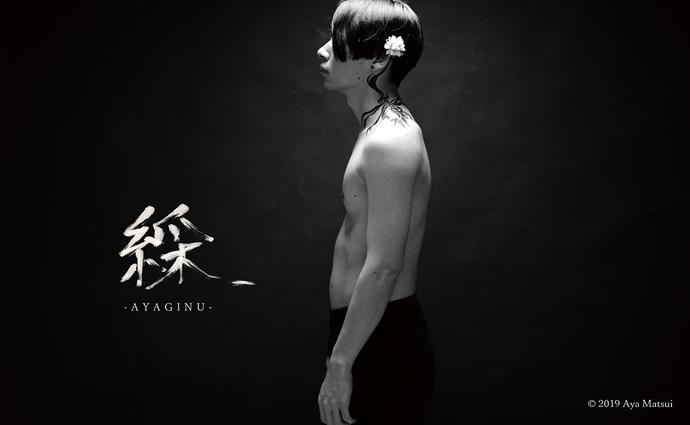 「綵 -AYAGINU-」<br>関西初となる、松井文 写真展をアーバンリサーチ KYOTOにて開催