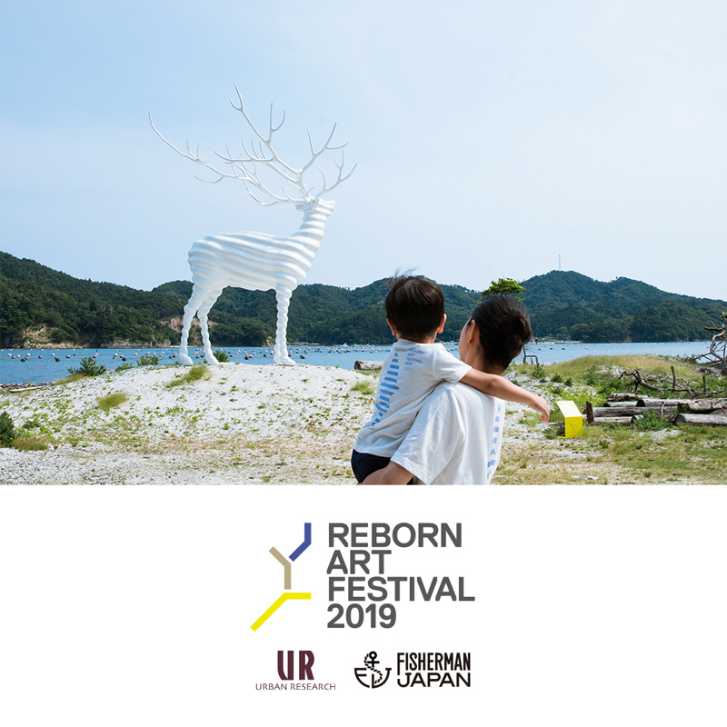 Reborn-Art Festival 2019 × URBAN RESEARCH × FISHERMAN JAPAN <br>オフィシャルコラボレーショングッズを発売!<br>宮城県石巻市の食堂「はまさいさい」のユニフォームにも
