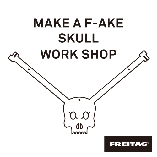 「FREITAG」 WORK SHOP <br>– MAKE A F-AKE SKULL –