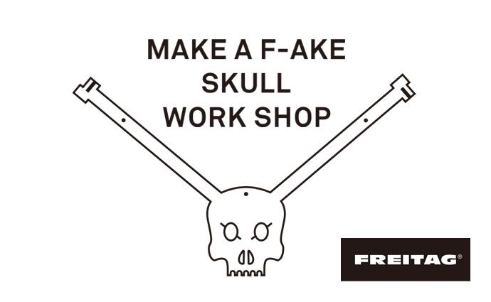 「FREITAG」 WORK SHOP <br>– MAKE A F-AKE SKULL –