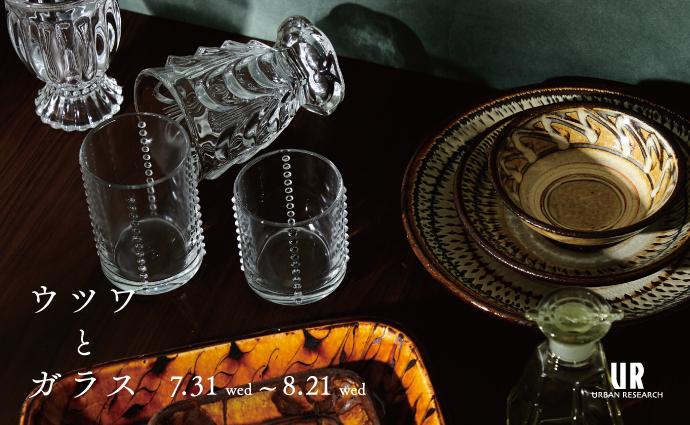 ウツワとガラス <br>~ 小代焼ふもと窯 井上尚之と東京の老舗硝子メーカー廣田硝子 ~
