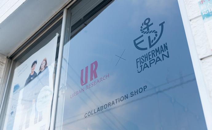 URBAN RESEARCH × FISHERMAN JAPAN <br>コラボレーションショップOPEN!