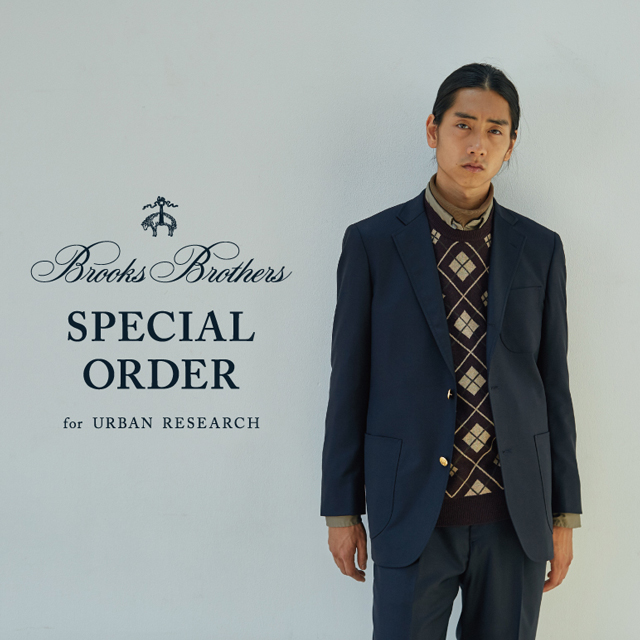 Brooks Brothers SPECIAL ORDER for URBAN RESEARCH <br>アメリカの老舗ブランドとの初の取り組みはオーセンティックな紺ブレセットアップ