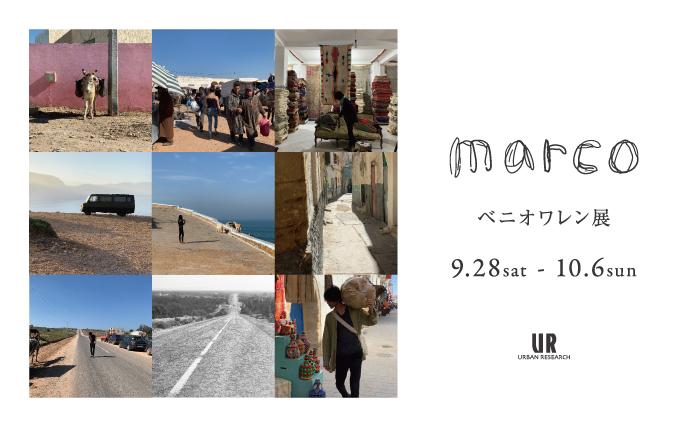 ベニオワレン展 by marco <br>モロッコのエッサウィラで選び抜かれたラグが揃います