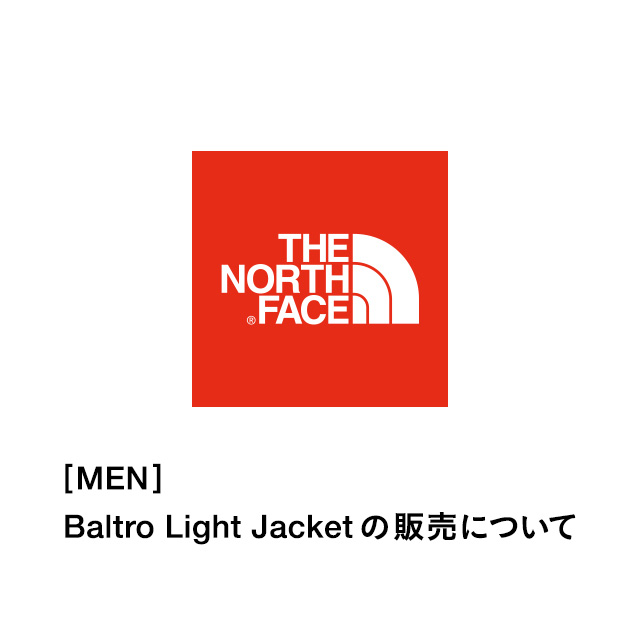 【MEN】THE NORTH FACE Baltro Light Jacketの販売に関するお知らせ
